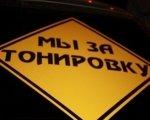 """Автопробег """"Мы за тонировку"""", планируемый группой ростовчан не состоиться"""