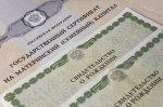 В Управлении ПФР г.Белая Калитва выдан   3-тысячный сертификат на получение материнского капитала