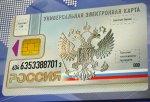 В Ростовской области электронная карта заменит паспорт в 2015 году