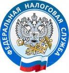 Межрайонная ИФНС России № 22 по Ростовской области информирует