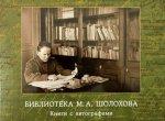 Музей-заповедник М.А. Шолохова представил новый каталог музейной коллекции