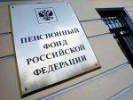 Сотрудники Пенсионного фонда по Ростовской области занижали свои доходы за 2012 год