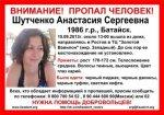 За информацию о пропавшей батайчанке Анастасии Шутченко назначили вознаграждение