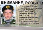 В Волгоградской области пропал 9-ти летний мальчик