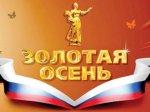 Ростов-купеческий представит традиции и инновации на «Золотой осени-2013»