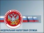 ФНС России сообщает о новых интернет-сервисах