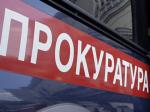 Ростовская прокуратура обязала чиновников предоставить жилье ребенку инвалиду