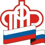 Общероссийский день приёма граждан в Пенсионном фонде России в г. Белая Калитва