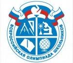 На Дону стартовала Всероссийская олимпиада школьников.