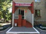 """Компания ООО """"Стройком"""" стала лучшей организацией в сфере управления многоквартирными домами"""