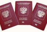 Белокалитвинский ФМС: Оформите заграничный паспорт заблаговременно