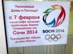 Жители Волгограда смогут посмотреть Олимпиаду в спортбарах