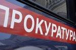Краевая прокуратура Краснодара помогла детям-сиротам получить жилье