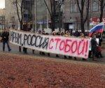В Волгограде пройдет митинг   в поддержку русскоязычного населения в Крыму и Украине