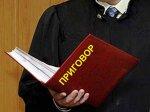 В Волгограде чиновники за многомилионные растраты получили пустяковые приговоры