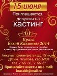 Приглашаются девушки на кастинг Краса Белой Калитвы 2014