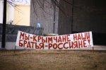 Сводный отряд из 35 волгоградских казаков прибыли в Крым