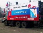 Волгоградская область отправила второй грузовик с гуманитарным грузом в Крым
