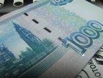 В Белой Калитве зарегистрирован  факт сбыта поддельной тысячи рублей