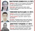 В Красноармейском районе Волгограда пропали трое подростков