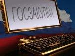 Прокурорская проверка в сфере закупок товаров, работ, услуг для обеспечения муниципальных нужд администрациями поселений Белокалитвинского района