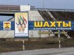 В Шахтах задержали  четверых жителей Таганрога, по подозрению в 10-ти квартирных кражах