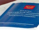 Анализ выявления нарушений и составления протоколов об административных правонарушениях за 1 квартал 2014 г