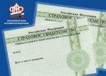 Упрощена регистрация новорожденных жителей Ростовской области в системе обязательного пенсионного страхования