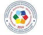В Волгоградской области подвели итоги Дельфийских игр