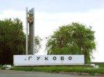 Жителям Ростовской области рекомендованно пересекать границу в Гуково