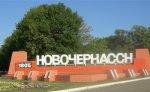 В Новочеркасске выписали всех, пострадавших отравившихся ядовитым веществом