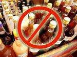 В течение трёх дней на территории Ростовской области алкоголь продавать небудут