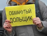 В Ростовской области обманутых дольщиков в 2016 году может небыть