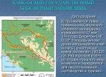 Верховья реки Мзымта в Сочи соединят с Кавказским биосферным заповедником