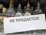 В Волгораде планируют ввести запрет на продажу алкоголя на несколько дней
