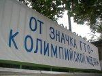 С 1 сентября учителя физкультуры Ростовской области станут преподавателями ГТО