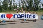 В Белокалитвинском районе зональный этап Спартакиады Дона 2014 года