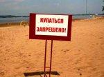 Власти Краснодара напоминают о запрете на купание в городских водоемах