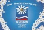 В день семьи, любви и верности в Краснодаре 74 пары поженяться