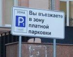 В центре Краснодара появились 11 платных парковок