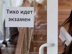 ФМС информирует: где можно сдать экзамен по русскому языку