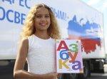 Ростовская область встретила героиню сочинской олимпиады с учебниками для всех школ Крыма