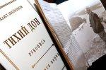 В Вешенскую направят 91 миллион рублей, для празднования 110-летия со дня рождения Михаила Шолохова