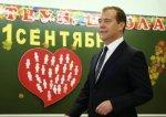 В День знаний Дмитрий Медведев посетил школу в Кореновке