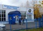 ГИБДД Ростовской области сокращает количество регистрационных пунктов