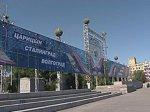 Для празднования 425-летия Волгограда, город украсят в ретро-стиле