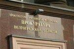 Волгоградская прокуратура отчиталась о результатах по борьбе с коррупцией