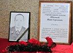 В Аксайском районе на могиле полицейского Ивана Шахового откроют мемориал