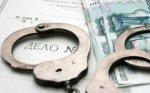 В Астрахани следователи за прекращение уголовного дела вымогали 200 тысяч рублей