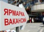 В Краснодаре организовали ярмарку вакансий для переселенцев с Украины